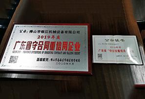 银江荣誉证书