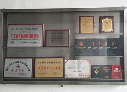 银江证书荣誉