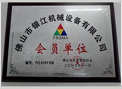 佛山银江荣誉